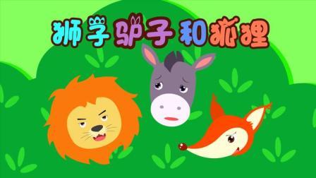 宝宝睡前故事精选之贝乐虎绘本故事大全《狮子、驴子和狐狸》