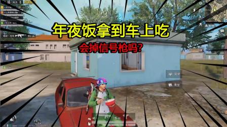 和平精英:揭秘坐车上吃团圆饭,会直接掉出信号枪吗?