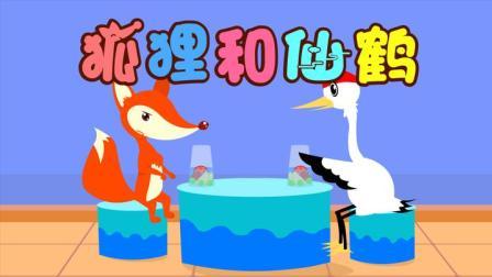 宝宝睡前故事精选之贝乐虎绘本故事大全《狐狸与仙鹤》