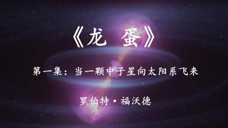 世界科幻巨著《龙蛋》一颗由中国科学家命名的中子星,正在朝太阳系飞来