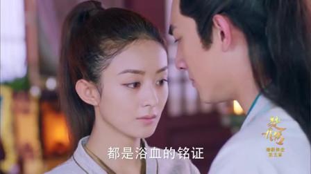 宇文玥表白楚喬我也需要你一句話勝過千言萬語