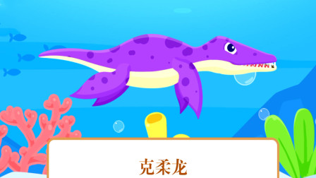 游戏真好玩 儿童认知生活在白垩纪早期的克柔龙