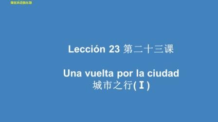 【微客西语俱乐部】《 现代西班牙语》教学视频 第一册 第23课 Una vuelta por la ciudad-Ⅰ