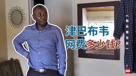 津巴布韦77集:津巴布韦网络通信贵吗?35津币一个月