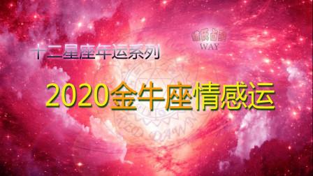 2020星座年运:金牛座情感恋爱运势要点