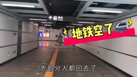 几千万人口的深圳,地铁既然一个人都没有看到,网友你怎么还没回家