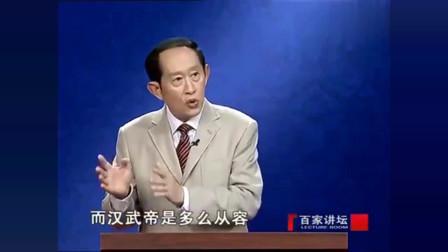百家讲坛:王立群讲史:汉武帝临死前很从容,这不是一般人能做到的!
