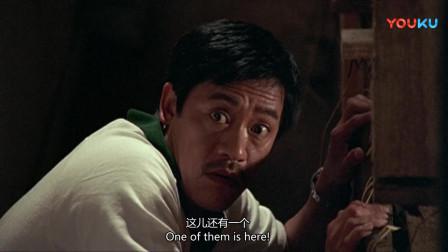 奇谋妙计五福星:吴耀汉实力坑队友,被发现了还往秦祥林那里跑