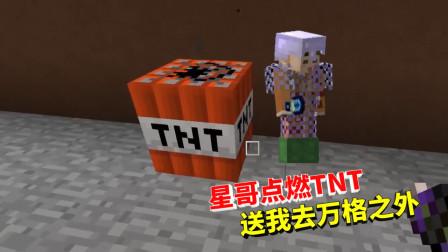 我的世界联机第七季244:星哥在我旁边点燃TNT,将我送往万格之外,游戏真好玩