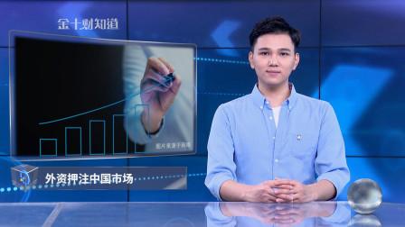 占比42.7%,民营企业首次成中国外贸主力军!外资押注中国市场