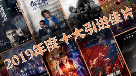 电影最TOP 2019 2019年度十大引进佳片