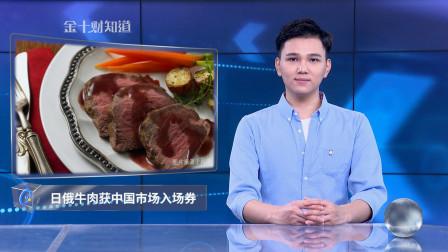 31.54万亿元,中国贸易再创佳绩!日俄牛肉拿下中国市场入场券