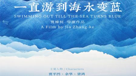 果然视频|三位作家讲述中国往事 贾樟柯新片入围柏林电影节
