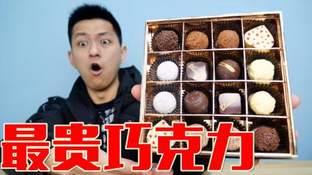 买来全球最贵零售巧克力!巧克力中的爱马仕真的好吃吗?