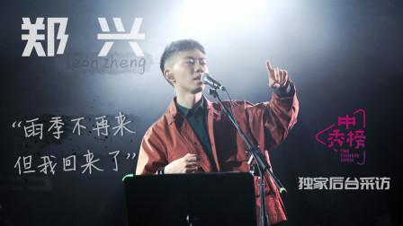 """中秀榜在现场:郑兴 """"雨季不再来""""2019巡回演唱会北京站专访"""