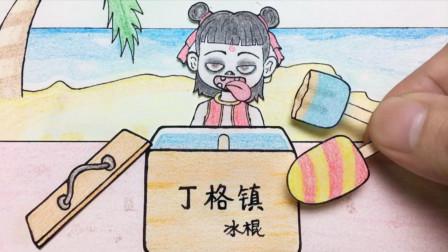 手绘定格动画:小哪吒爱吃冰棍,正好,降一降他的火气