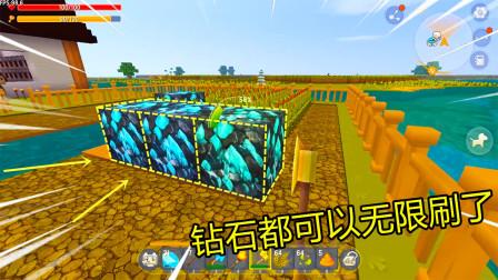 迷你世界:果果的生存日记 果果批量种植钻石瓜,钻石都可以无限刷了