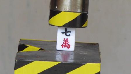 不愧为中国麻将,液压机用力了半天,愣是纹丝不动