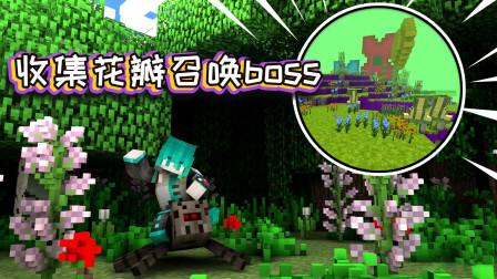 【游戏真好玩】我的世界:花园世界探险,集齐五种颜色的花瓣召唤boss