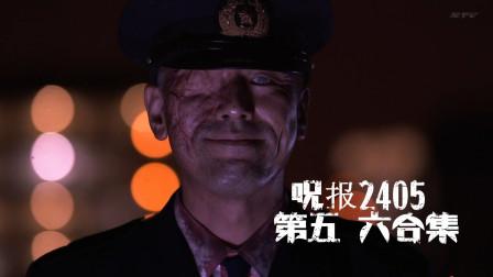 《呪报2405》日本人吃饱了真可怕,探险灵异之地,团灭