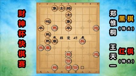 王天一vs郑惟桐第一盘棋:赢棋就是只赢你一步棋