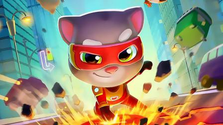 汤姆猫跑酷:穿了铁甲盔的大浣熊休想拦住我