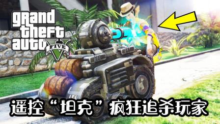 """[小煜]GTA5 用""""遥控坦克""""撕逼究竟有多爽?对手要气疯了!"""