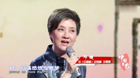 电视剧《红楼梦》王熙凤扮演者邓婕演唱《聪明累》 十足好听!