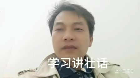1月15日一起来学习壮话,柳州话,白话,英语,可以走遍天下了