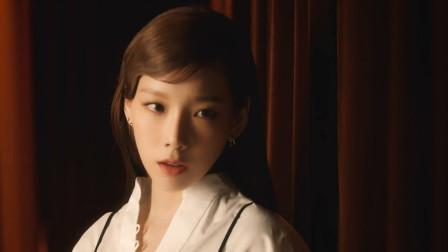 少女时代泰妍新曲MV曝光,绝美声音搭配绝美画面,又一首单曲循环