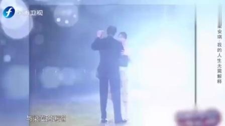 当年赌王何鸿燊与梁安琪挽手共舞的这段视频,值得大家收藏了吧