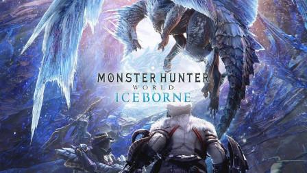 【红叔】夕阳红老年狩猎日记 Ep.8 狩猎迅龙丨怪物猎人:世界冰原