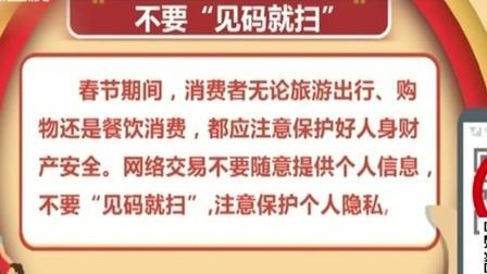 """新闻提示 春节消费需留意四类""""陷阱"""" 新闻早报 20200116 高清"""