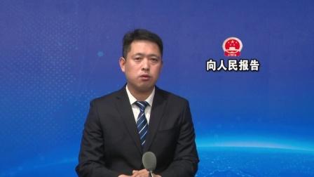 中国工商银行合阳县支行副行长梁宏伟向人民报告