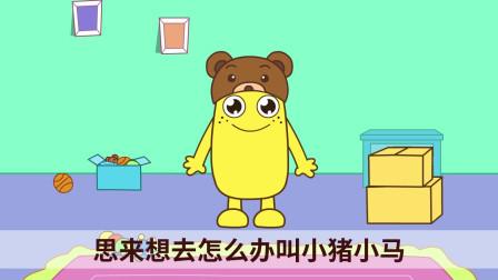 咕力咕力:小熊搬家 小朋友们快来看可爱的小熊搬家吧
