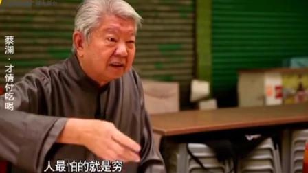 鲁豫有约:邵逸夫是怎样的人?蔡澜不小心说漏嘴,鲁豫刷新了认知