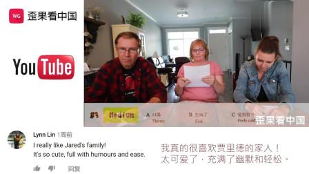 老外看中国:老外给全家做中文考试 老爸:不许偷看我答案 网友:标准答案在哪
