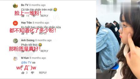 老外看中国:你无法知道中国化妆女生脸上有多少粉,越南网友:太美了真漂亮!