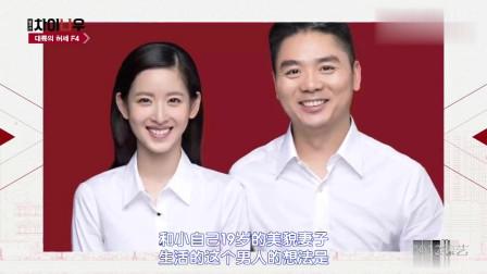 老外看中国:韩国节目介绍中国四大富豪称他们为虚势F4,最羡慕刘强东