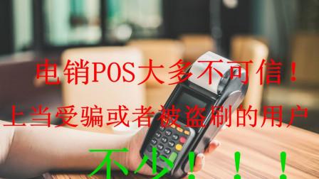 电销POS机大多不可信!别贪图便宜,容易上当受骗或者被盗刷!