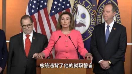 美众议院正式将弹劾案提交参议院