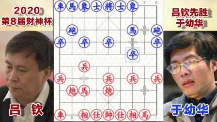 象棋财神杯!吕钦先胜于幼华 小吕飞刀重现江湖名不虚传 犀利猛烈啊