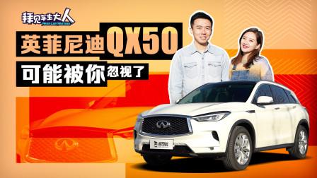 拜见车主大人:颜值超能打的英菲尼迪QX50 车主怎么说?
