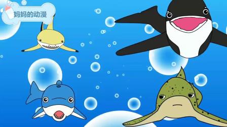 玩具小黄鸭被鲨鱼海豚追着跑 海洋动漫