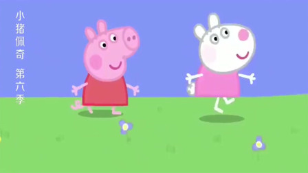 佩奇和苏西都会走路了,乔治在猪妈妈的肚子里!