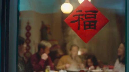 《到哪儿了》2020五福贺岁短片,周深献唱主题曲《听我说》