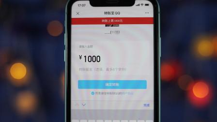 微信能直接转账到 QQ ,游戏氪金更方便了