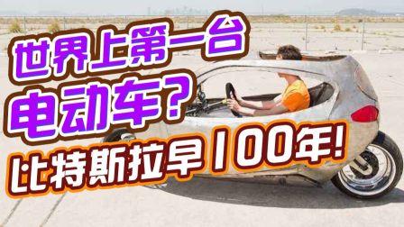 电动车比燃油车更早被发明?电动车的前世今生!!