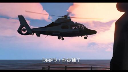 GTA微电影 DMPD!你被捕了富兰克林先生《尼哥管理局》
