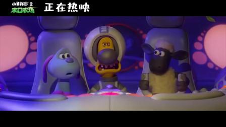 """《小羊肖恩2:末日农场》""""萌翻太空""""特辑"""
